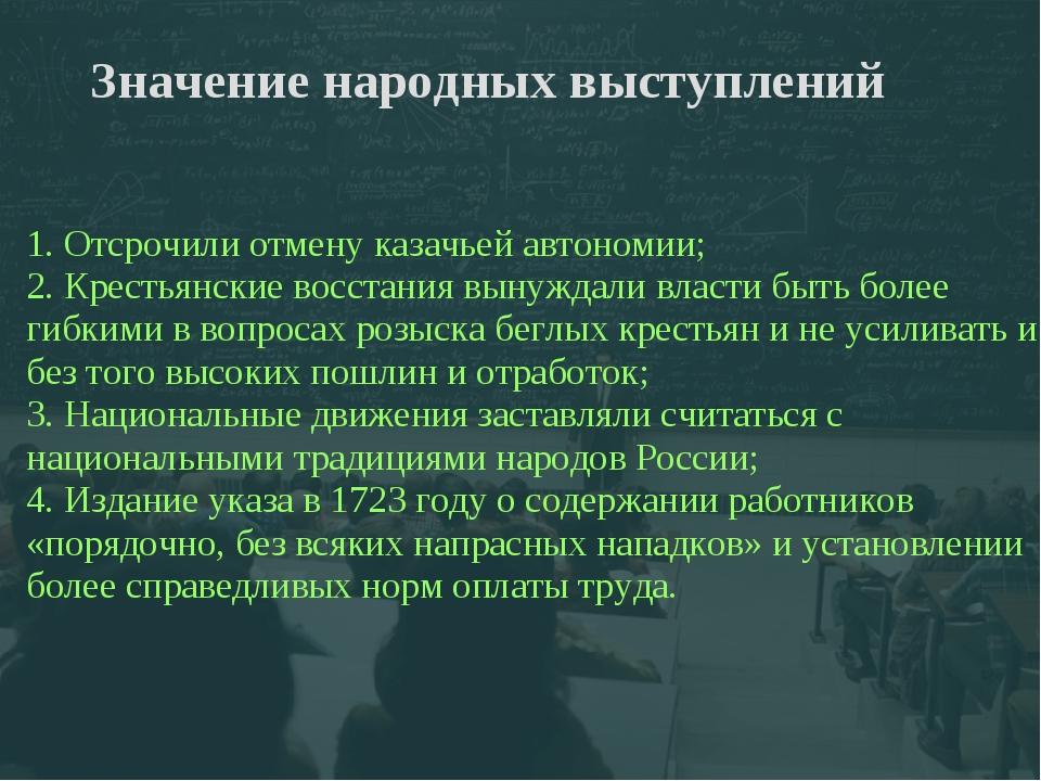 1. Отсрочили отмену казачьей автономии; 2. Крестьянские восстания вынуждали в...