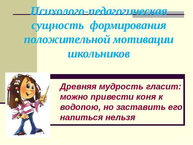 Психолого-педагогическая сущность формирования положительной мотивации школьн...