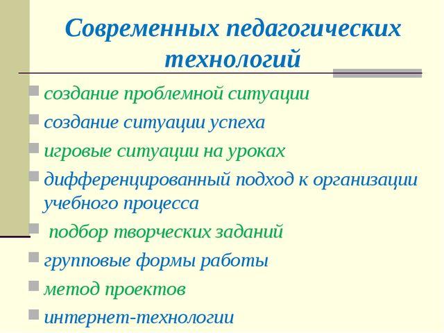 Современных педагогических технологий создание проблемной ситуации создание с...