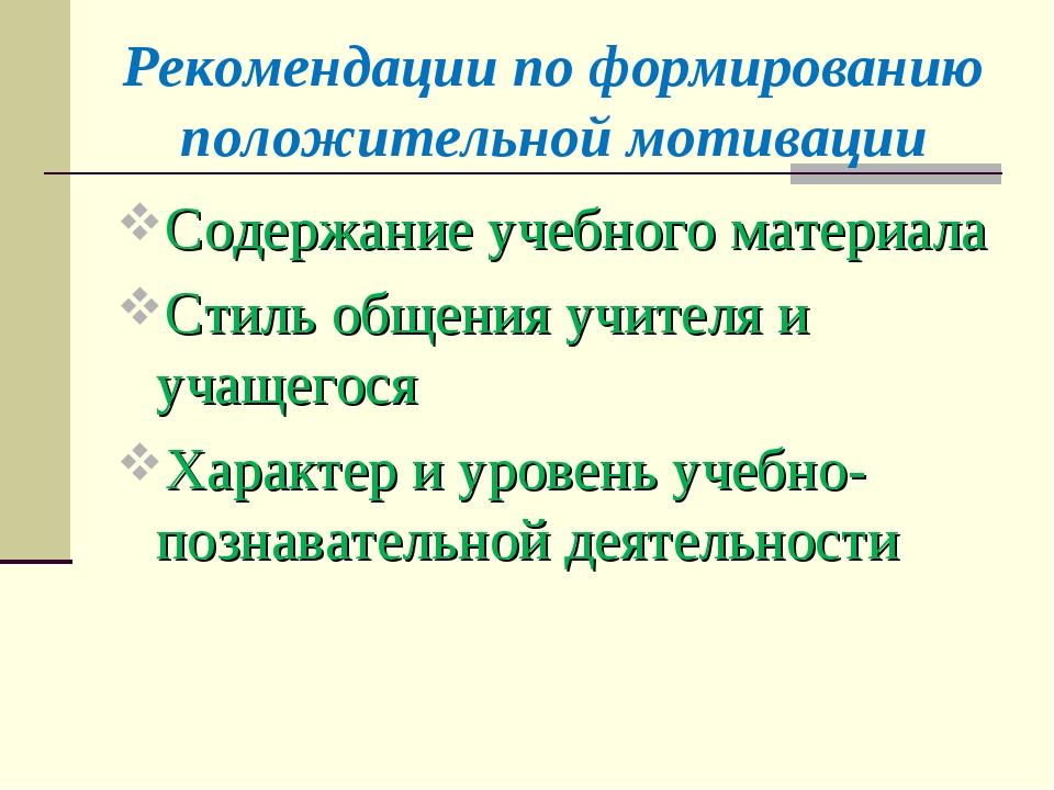 Рекомендации по формированию положительной мотивации Содержание учебного мате...