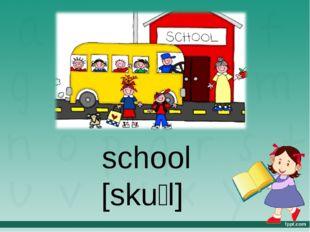 school [skuːl]