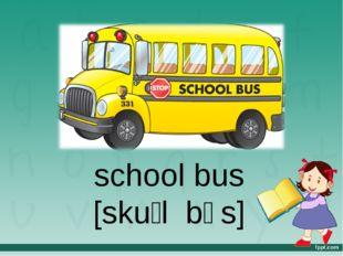 school bus [skuːl bʌs]