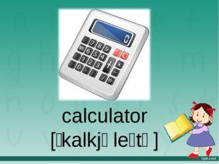calculator [ˈkalkjʊleɪtə]