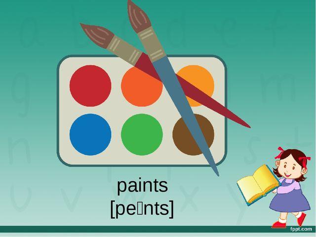 paints [peɪnts]