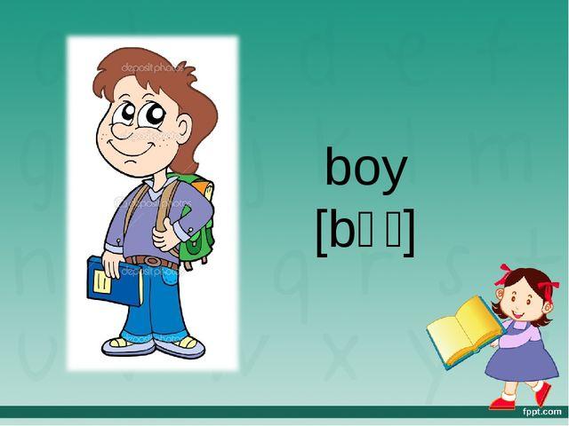 boy [bɔɪ]