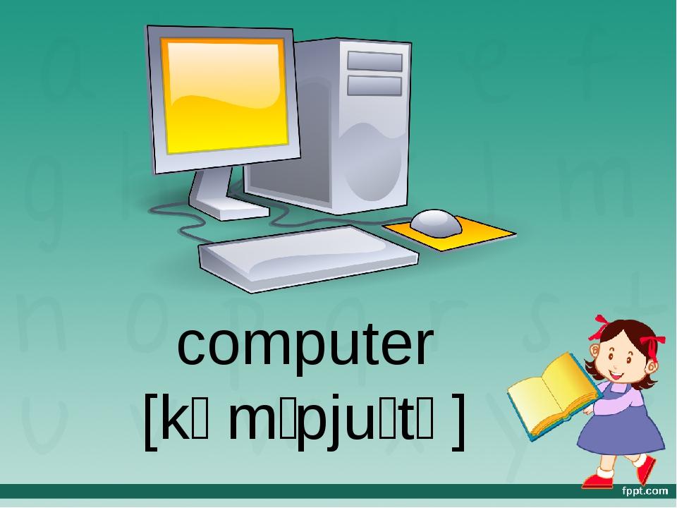 computer [kəmˈpjuːtə]