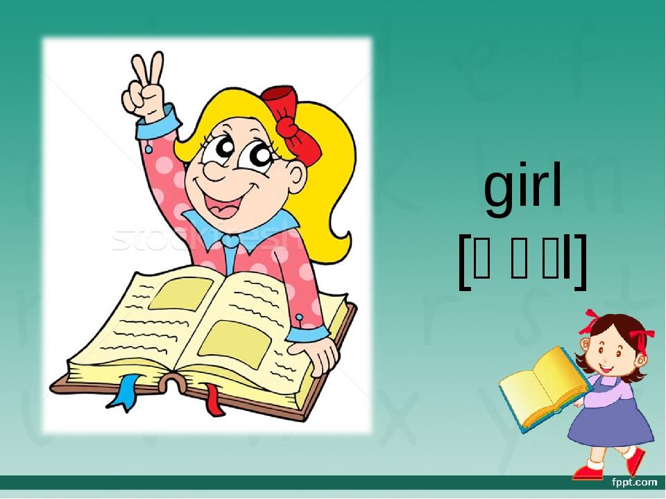 girl [ɡɜːl]