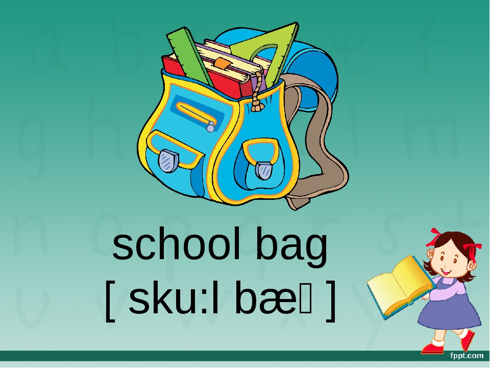 school bag [ sku:l bæɡ]