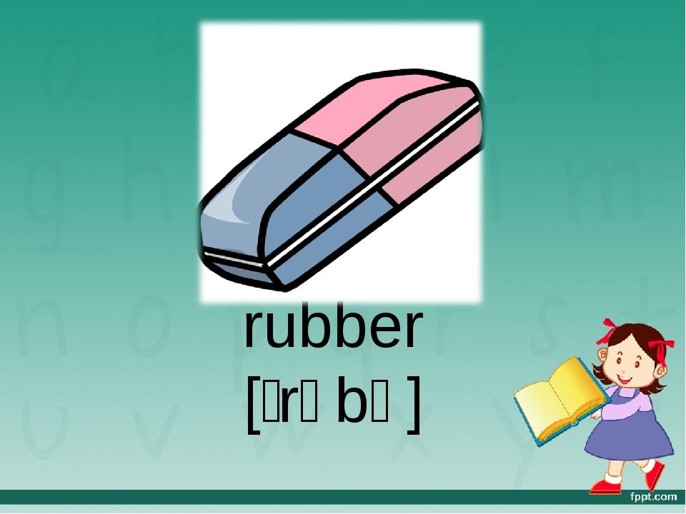 rubber [ˈrʌbə]