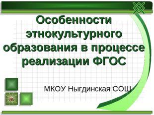 Особенности этнокультурного образования в процессе реализации ФГОС МКОУ Ныгди