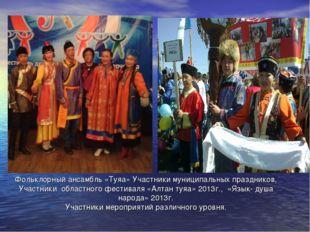 Фольклорный ансамбль «Туяа» Участники муниципальных праздников, Участники обл