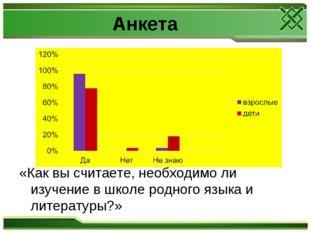 Анкета «Как вы считаете, необходимо ли изучение в школе родного языка и литер