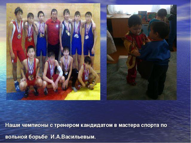 Наши чемпионы с тренером кандидатом в мастера спорта по вольной борьбе И.А.Ва...