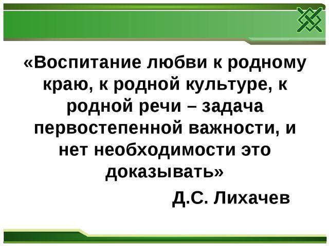 «Воспитание любви к родному краю, к родной культуре, к родной речи – задача п...