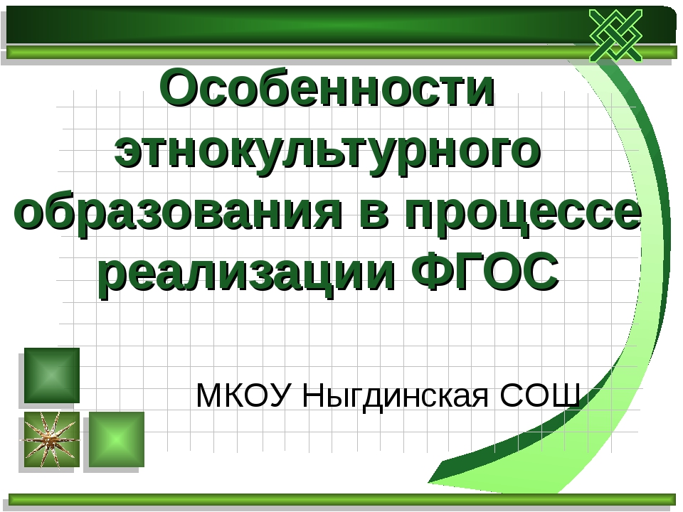 Особенности этнокультурного образования в процессе реализации ФГОС МКОУ Ныгди...