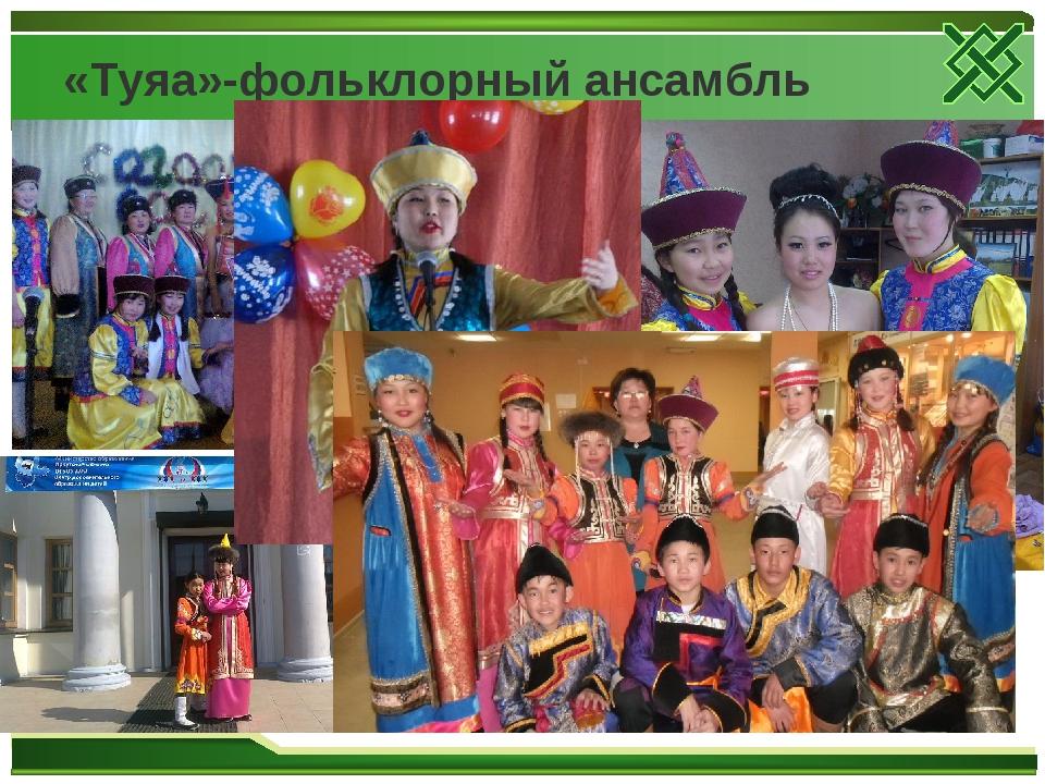 «Туяа»-фольклорный ансамбль