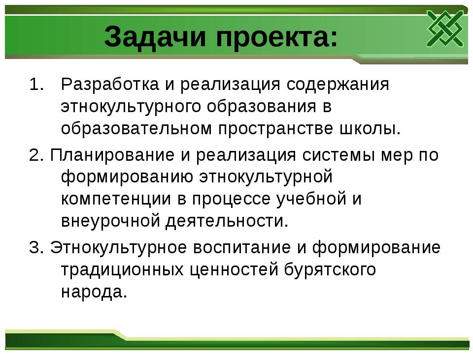 Задачи проекта: Разработка и реализация содержания этнокультурного образовани...