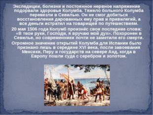 Экспедиции, болезни и постоянное нервное напряжение подорвали здоровья Колумб