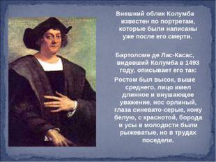 Внешний облик Колумба известен по портретам, которые были написаны уже после