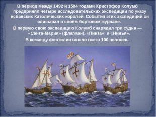 В период между 1492 и 1504 годами Христофор Колумб предпринял четыре исследов