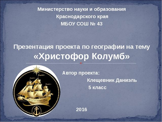 Министерство науки и образования Краснодарского края МБОУ СОШ № 43 Презентаци...