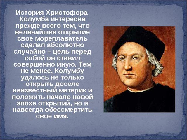 История Христофора Колумба интересна прежде всего тем, что величайшее открыт...