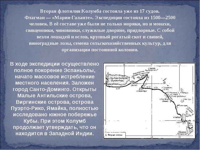 Вторая флотилия Колумба состояла уже из 17 судов. Флагман — «Мария-Галанте»....