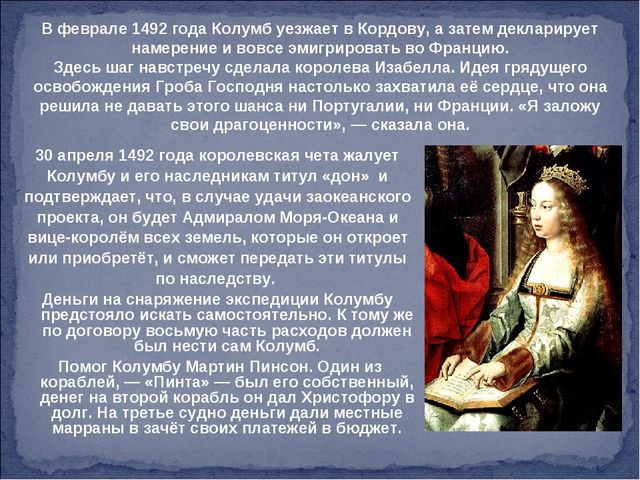 30 апреля 1492 года королевская чета жалует Колумбу и его наследникам титул «...
