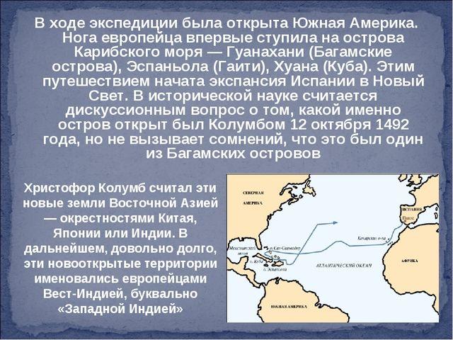 В ходе экспедиции была открыта Южная Америка. Нога европейца впервые ступила...