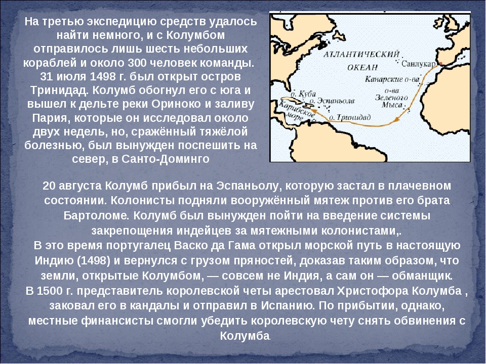 20 августа Колумб прибыл на Эспаньолу, которую застал в плачевном состоянии....