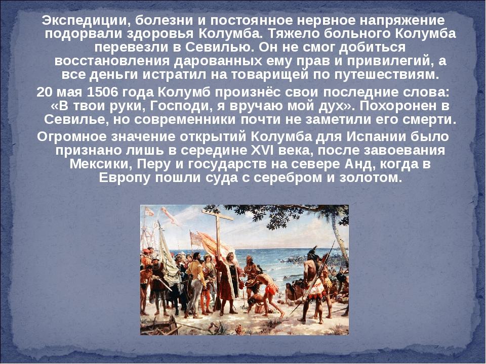 Экспедиции, болезни и постоянное нервное напряжение подорвали здоровья Колумб...