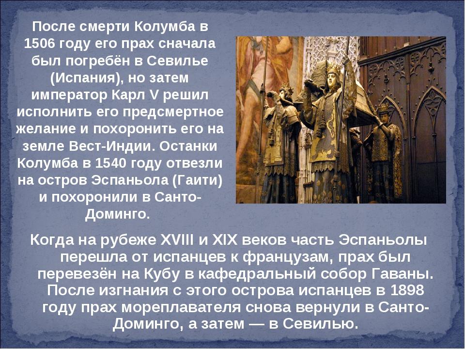 Когда на рубеже XVIII и XIX веков часть Эспаньолы перешла от испанцев к франц...
