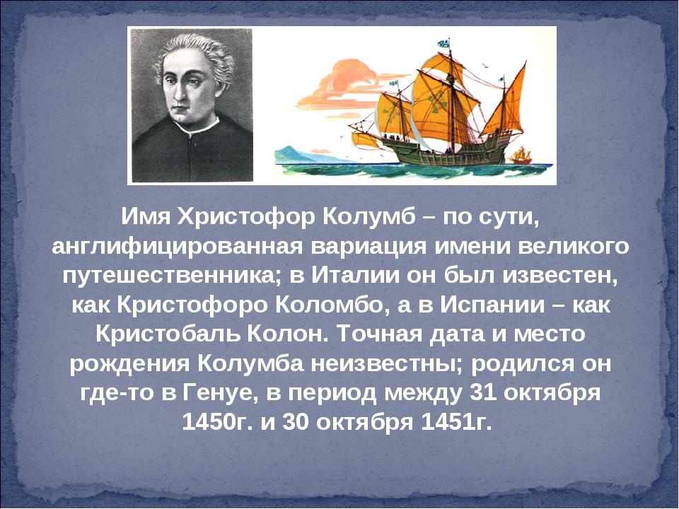 Имя Христофор Колумб – по сути, англифицированная вариация имени великого пут...