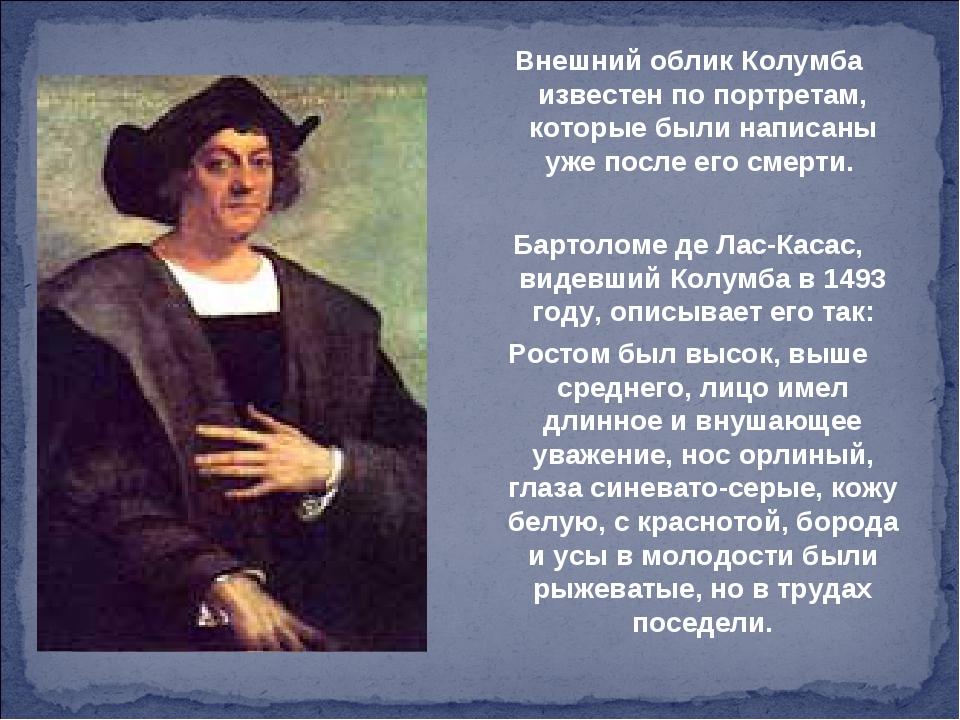 Внешний облик Колумба известен по портретам, которые были написаны уже после...