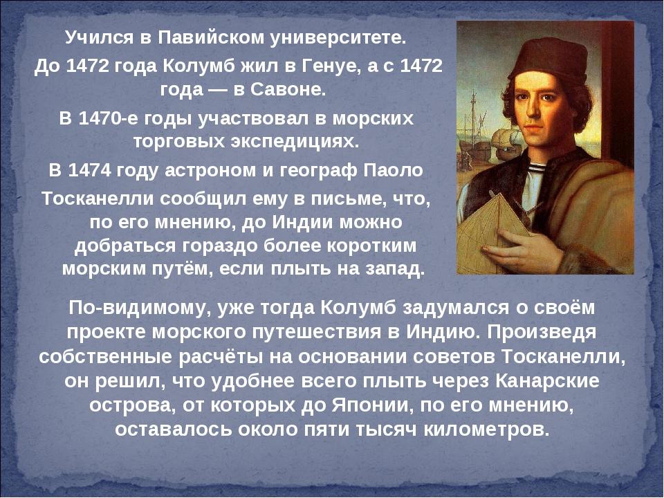 Учился в Павийском университете. До 1472 года Колумб жил в Генуе, а с 1472 го...