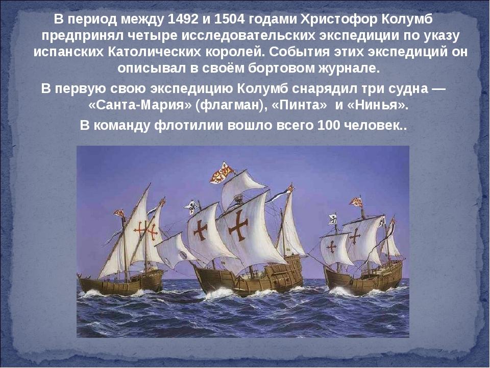 В период между 1492 и 1504 годами Христофор Колумб предпринял четыре исследов...