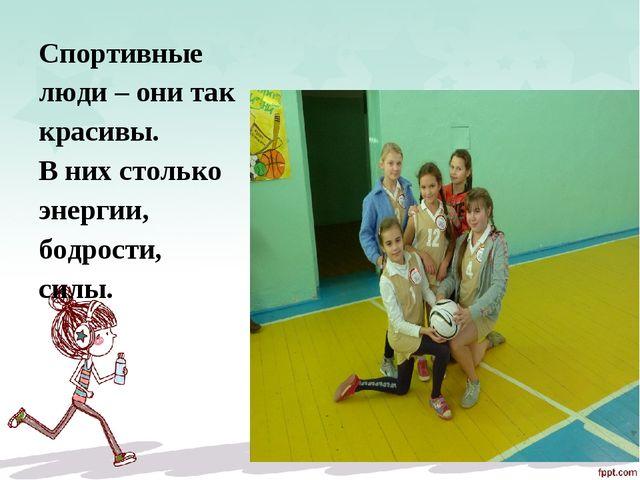 Спортивные люди – они так красивы. В них столько энергии, бодрости, силы.