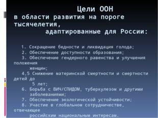 Цели ООН в области развития на пороге тысячелетия, адаптированные для России