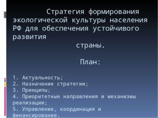 Стратегия формирования экологической культуры населения РФ для обеспечения у