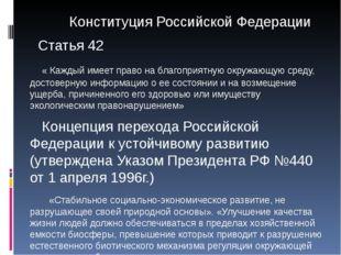 Конституция Российской Федерации Статья 42 « Каждый имеет право на благоприя