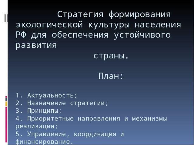 Стратегия формирования экологической культуры населения РФ для обеспечения у...