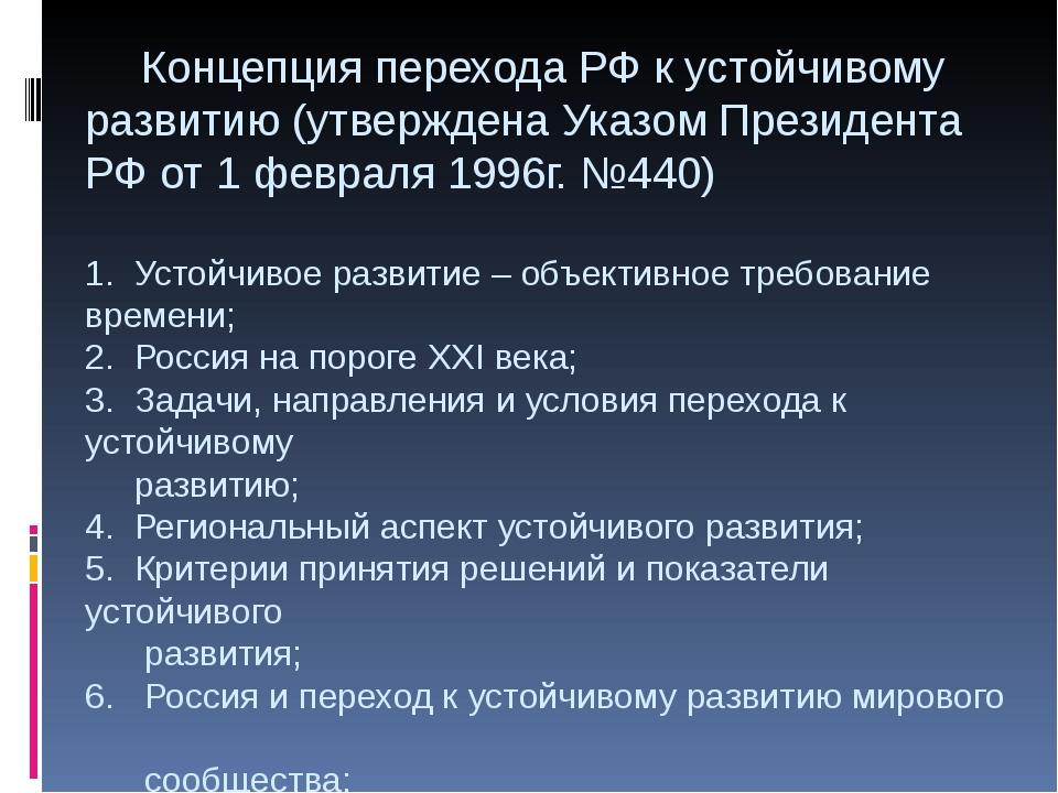 Концепция перехода РФ к устойчивому развитию (утверждена Указом Президента Р...