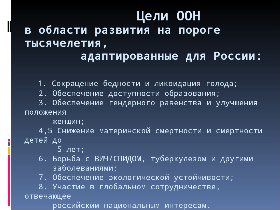 Цели ООН в области развития на пороге тысячелетия, адаптированные для России...