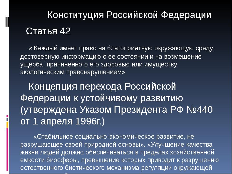 Конституция Российской Федерации Статья 42 « Каждый имеет право на благоприя...