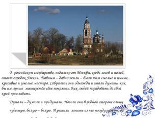 В российском государстве, недалеко от Москвы, средь лесов и полей, стоит гор