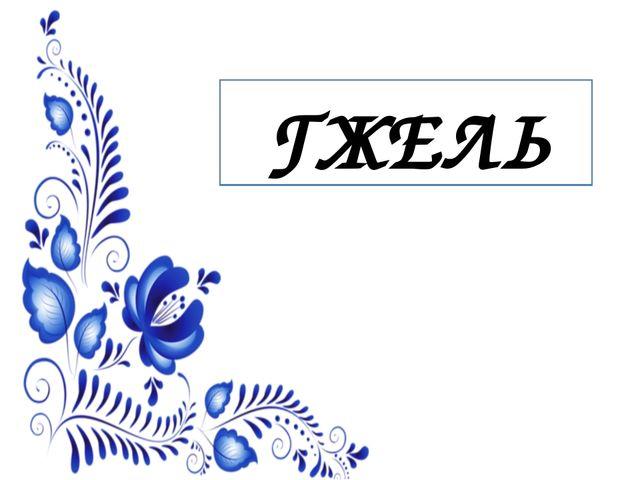 ГЖЕЛЬ