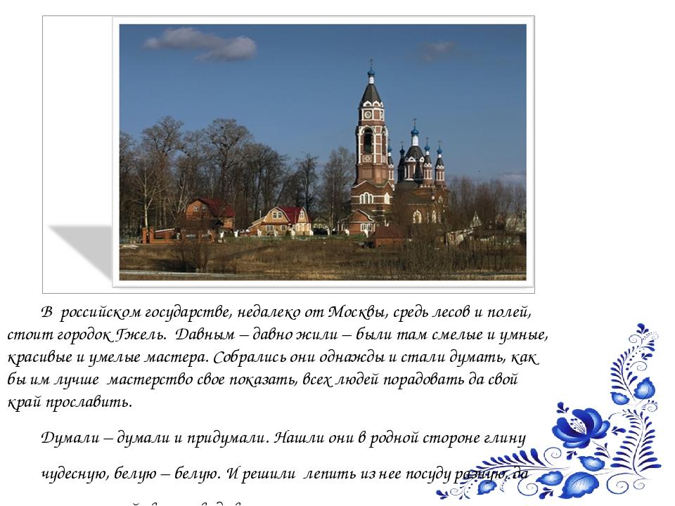 В российском государстве, недалеко от Москвы, средь лесов и полей, стоит гор...