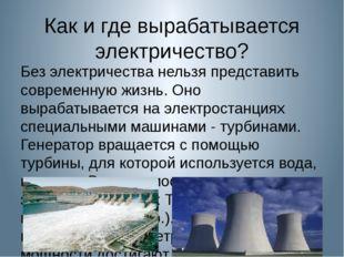 Как и где вырабатывается электричество? Без электричества нельзя представить