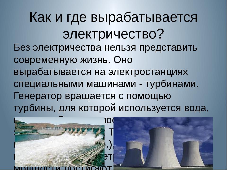 Как и где вырабатывается электричество? Без электричества нельзя представить...