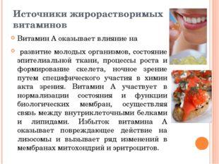 Источники жирорастворимых витаминов Витамин А оказывает влияние на развитие м